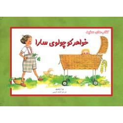 کتاب کودک-خواهر کوچولوی سارا