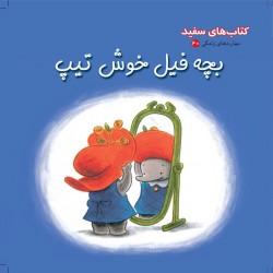 کتاب کودک-بچه فیل خوش تیپ
