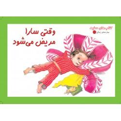 کتاب کودک - وقتی سارا مریض می شود