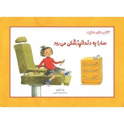 کتاب کودک - سارا به دندانپزشکی می رود