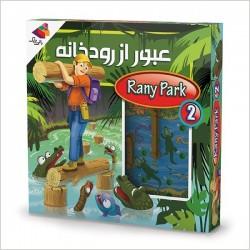 اسباب بازی-رانی پارک ۲(عبور از رودخانه)
