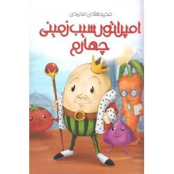 کتاب کودک و نوجوان-امپراتور سیب زمینی چهارم