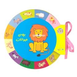 کتاب کودک و نوجوان-بچهی حیوانات