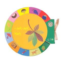 کتاب کودک و نوجوان-پاییز، پاییز... پاییزه!