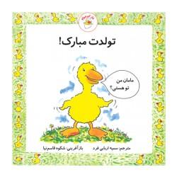 کتاب کودک و نوجوان-غاز کوچولو؛ تولدت مبارک!