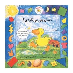 کتاب کودک-دنبال چی میگردی؟