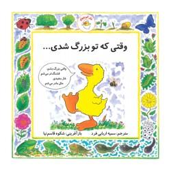کتاب کودک-وقتی که تو بزرگ شدی...