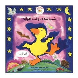 کتاب کودک و نوجوان-شب شده، وقت خوابه