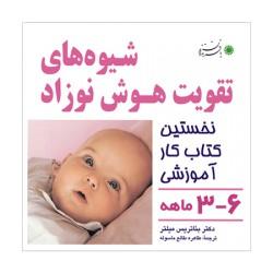 کتاب مادرشیوههای تقویت هوش نوزاد؛ 6-3 ماهه