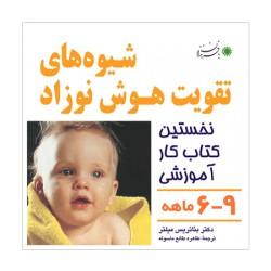 کتاب کودک-شیوههای تقویت هوش نوزاد؛ 9-6 ماهه
