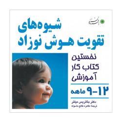 کتاب کودک-شیوههای تقویت هوش نوزاد؛ 12-9 ماهه