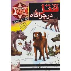 کتاب کودک و نوجوان-هنك سگ گاوچران (قتل در چراگاه)
