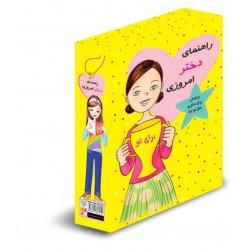 کتاب کودک و نوجوان-پکیج راهنمای دختران امروزی