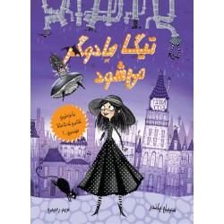 کتاب کودک و نوجوان-تیگا جادوگر می شود
