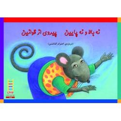 کتاب کودک-نه بالا و نه پایین پیروی از قوانین