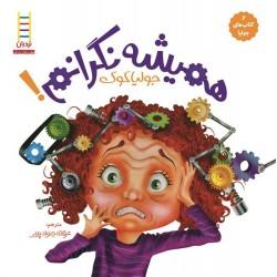 کتاب کودک-همیشه نگرانم