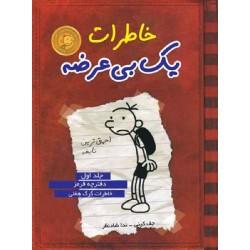 کتاب نوجوان-خاطرات يک بي عرضه جلد1- قرمز