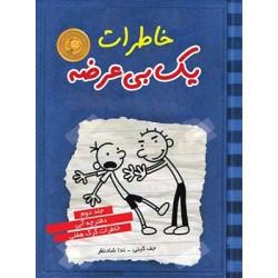 کتاب کودک و نوجوان-خاطرات يک بي عرضه جلد2- آبي