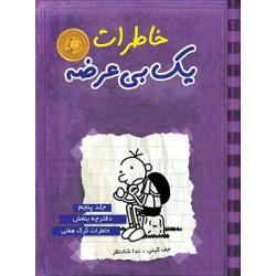 کتاب کودک و نوجوان-خاطرات يک بي عرضه جلد5- بنفش