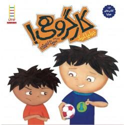 کتاب کودک-کار گروهی