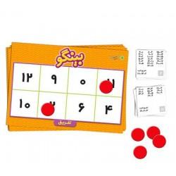 اسباب بازی-بینگو تفریق