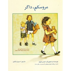 کتاب کودک و نوجوان-عروسکم ، داگر