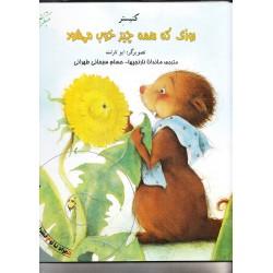 کتاب کودک و نوجوان-روزی که همه چیز خوب می شود