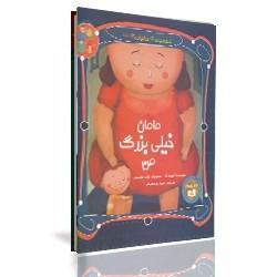 کتاب کودک و نوجوان-مامان خیلی بزرگ من