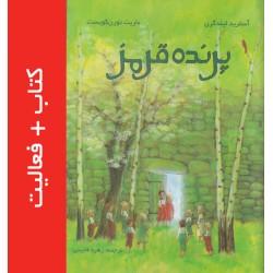کتاب کودک و نوجوان-پرنده قرمز