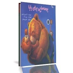 کتاب کودک-بوسه هایی برای بابا