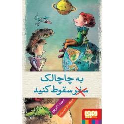 کتاب کودک و نوجوان-به چاچالک سقوط کنید
