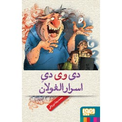 کتاب کودک و نوجوان-دی وی دی اسرارالغولان