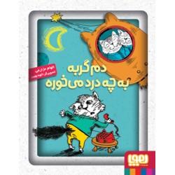 کتاب کودک و نوجوان-دم گربه به چه دردی میخوره؟