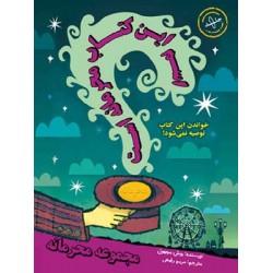 کتاب نوجوان-اسم اين کتاب محرمانه است