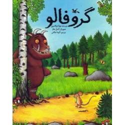 کتاب کودک-گروفالو