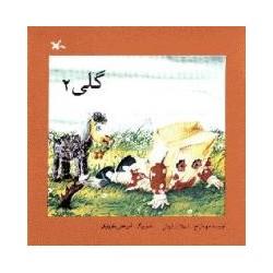کتاب کودک-گلي (2)
