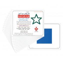 فلش کارت-شکل ها ـ رنگ ها ـ اندازها( از سری کارتهای دیدآموز)