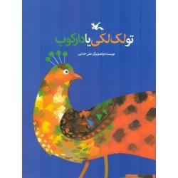 کتاب کودک-تو لک لکی یا دارکوب