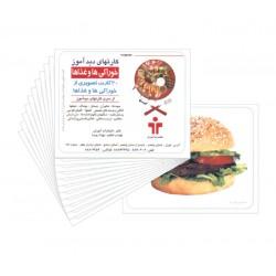 فلش کارت-خوراکی ها و غذاها (از سری کارتهای دیدآموز)