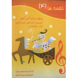 کتاب کودک-نغمه ها ۴