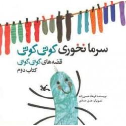 کتاب کودک-سرما نخوری کوتی کوتی