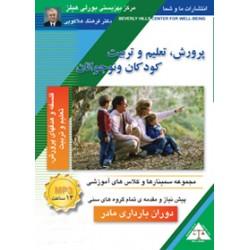 سی دی آموزشی-دکتر فرهنگ هلاکویی-فلسفه و هدفهای پرورش،تعلیم و تربیت کودکان و نوجوانان