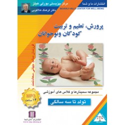 سی دی آموزشی دکتر فرهنگ هلاکویی-تعلیم و تربیت کودکان و نوجوانان تولد تا 3 سالگی