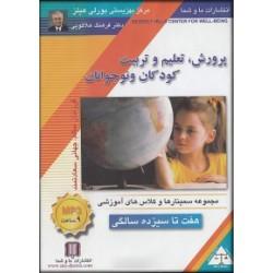 سی دی آموزشی دکتر فرهنگ هلاکویی-پرورش،تعلیم و تربیت کودکان و نوجوانان 7 تا 13 سالگی