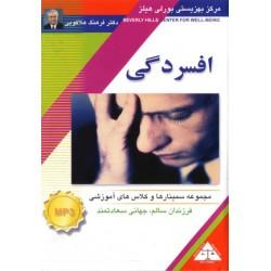 سی دی آموزشی دکتر فرهنگ هلاکویی-افسردگی