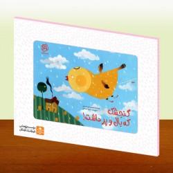 کتاب کودک-گنجشک که بال و پر داشت کامی شی بای