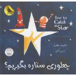 کتاب کودک-چطوری ستاره بگیریم