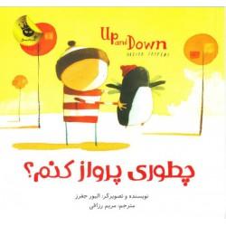 کتاب کودک-چطوری پرواز کنم دنیای شیرین پسرک