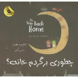 کتاب کودک-چطوری برگردم خانه