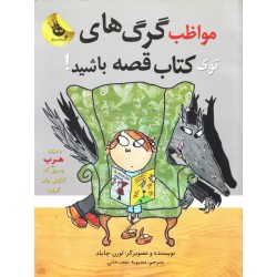 کتاب کودک-مواظب گرگ های توی کتاب قصه باشید